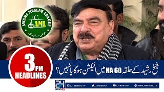 Verdict Reserved On Postponed Election NA 60   News Headlines   3:00 PM   23 July 2018   24 News HD