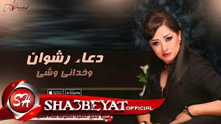 دعاء رشوان وخداني وش اغنية جديدة 2017 حصريا علي شعبيات Doaa Rashwan Wakhdany Wesh