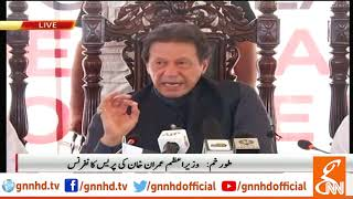 PM Imran Khan's press conference after inauguration of Torkham border  | GNN