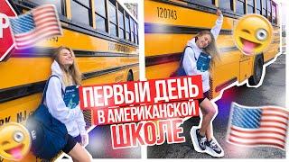 Download Первый день в АМЕРИКАНСКОЙ школе??? Video