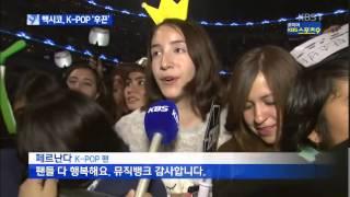 중남미 최대 K-POP 시장에서 '열광의 무대'