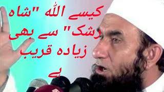 """Kaise allah """"shahe rashk"""" se v jyada qarib hai by maulana tariq jameel sahab"""