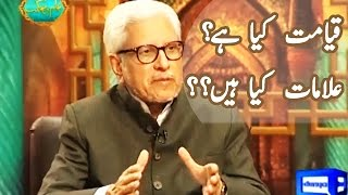 Ilm O Hikmat with Javed Ghamdi - 14 January 2017 | Dunya News