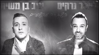 יניב בן משיח וליאור נרקיס - השגחה מהשמיים   Yaniv Ben Mashiach & Lior Narkis - Hashgaha Mishamaim