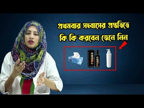 Xxx Mp4 প্রথমবার সেক্স সহবাসের প্রস্ততিতে কি কি করবেন জেনে নিন Bangla Sex Tips 2018 3gp Sex
