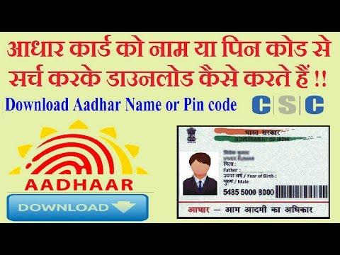 How To Download Aadhar card Name / Pin code/आधार कार्ड को नाम या पिन कोड से  डाउनलोड कैसे करते हैं