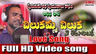Ningilo Pusina Rangula Singidi Video Song    New Love Songs