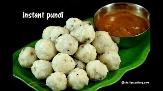 instant pundi recipe | Mangalorean Pundi recipe | rice dumplings recipe