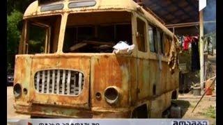 რვასულიანი ოჯახი ავტობუსში ცხოვრობს