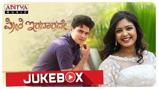 Preethi Irabaradhey (Kannada) Full Songs Jukebox || Tharuntej, Lavanya, Kedar Shankar, Sabu Varghese
