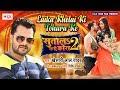 Download  Khesari Lal Yadav का Superhit Bhojpuri Song - Laika Khelai Ki Tahara Ke - Sutala Tani Kora Me 2 MP3,3GP,MP4