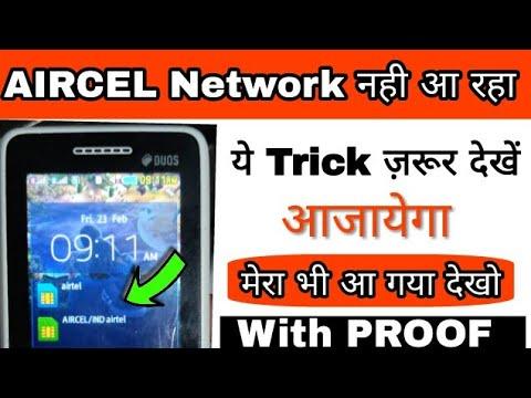 Aircel SIM में Network नही आ रहा तो देखो ये Trick आ जायेगा | Trick To Get Full Network In Aircel Sim