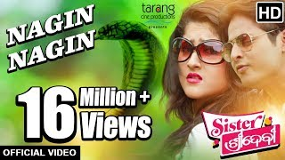 Nagin Nagin Official Video Song | Sister Sridevi Odia Film 2017 | Babushan, Sivani - TCP