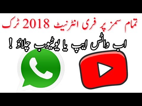 Zong Jazz Telenor Ufone & Mobilink Free Internet 100% Working 2018 | Khalil Tech