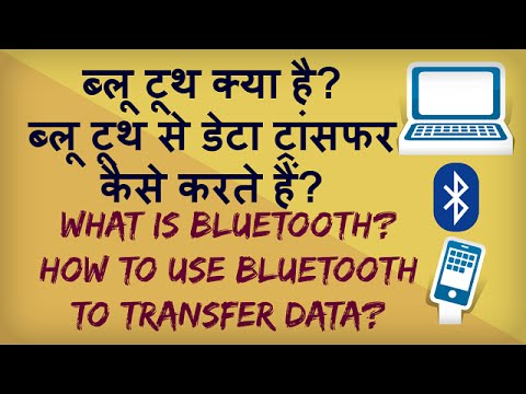 Bluetooth Data Transfer. How To Transfer Files Using Bluetooth? Hindi Video