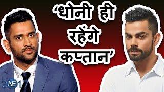 जानिए क्यों Virat Kohli अब भी M S Dhoni को ही मानते हैं अपना Captain
