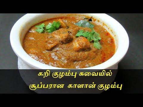 Mushroom gravy in Tamil   காளான் குழம்பு செய்வது எப்படி  Mu-shroom Recipes   Mushroom Masala