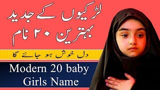 Zara Name Meaning in Urdu - Islamic baby names