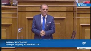 Κ.Βελόπουλος(Πρ.ΕΛΛΗΝΙΚΗ ΛΥΣΗ)(Μέτρα για την αντιµετώπιση της πανδηµίας του κορωνοϊού)(29/05/2020)