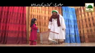 Kabutar Ko Dana Dalna Kaisa - Maulana Ilyas Qadri - Short Speech