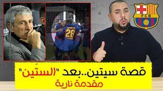 برشلونة غرناطة 1-0.. النابغة الستّيني!