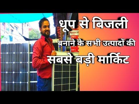 Solar Panel Wholesale Market with Price