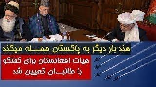 Download هند باردیگر بالای پاکستان حمـ.له می کند؛ هیات گفتگو کننده با طالـ.بان تعیین شد-خبرخانه- Khabar Khana Video