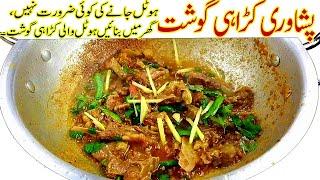 پشاوری کڑاہی گوشتI Peshawri Karahi Gosht Recipe I Kadai Gosht Street Style I karahi gosht