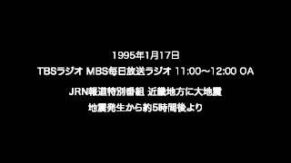 ラジオ「JRN報道特別番組 阪神淡路大震災」(発生から約5時間後) 19950117 11時OA