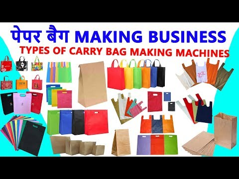 NON WOVEN पेपर बैग MAKING मशीन || TYPES OF CARRY BAG MAKING MACHINES (FULLY AUTOMATIC)
