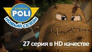 Робокар Поли - Странник невезения - Новая серия про машинки (мультфильм 27 в Full Hd)