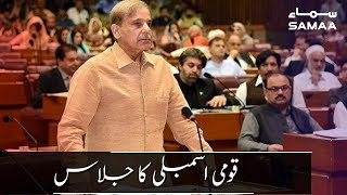 National Assembly Session | Part 2 | SAMAA TV | 27 June 2019