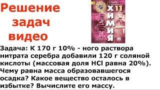 Download Рудзитис Фельдман задача 6 стр 88 11 класс химия решение Video