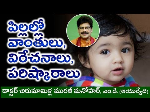 Causes and Cures for Vomiting  and Diarrhoea in Children in Telugu by Dr. Murali Manohar, M.D.  (Ay)