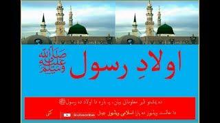 اولادِ رسول ﷺAulad e Rasool پشتو بیان