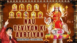 Navratri 2017, Nau Deviyon Ki Aartiyan, NARENDRA CHANCHAL, Best Devi Aarti Collection