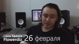 Download Группа flowerdiz (indie rock) приглашение на квартирник к Добреру Video