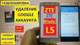 ZTE Blade L5 Plus How do you delete a Google account