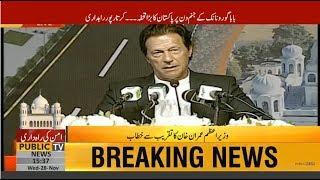PM Imran Khan speech at Kartarpur Border Opening Ceremony | 28th November 2018
