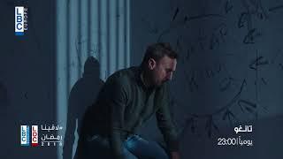 رمضان 2018   مسلسل تانغو على  LBCI و LDC  - في الحلقة 9