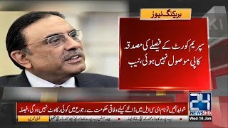 NAB Statement about not Arrest of Asif Ali Zardari