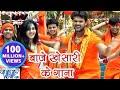 ब ज ख स र क ग न Bhole Bhole Boli Khesari Lal Bhojpuri Kanwar Songs 2016 New mp3