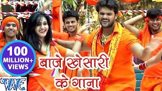 बाजे खेसारी के गाना - Bhole Bhole Boli - Khesari Lal - Bhojpuri Kanwar Songs 2019 new