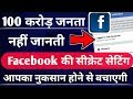 Facebook Settings For Remove Apps You Should Know | Fb Secret Setting | BY HINDI ANDROID TIPS