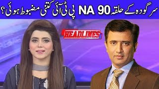 Sargodah NA 90 Special - Headline at 5 With Uzma Nauman - 5 June 2018 - Dunya News