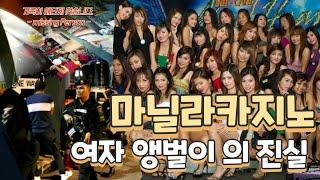 사라지는 한국인들 , 마닐라카지노 여자앵벌이 들의 숨겨진비밀