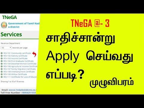 How  To Apply Community Certificate in Online l TNeGA @_3 l tnesevai tn gov in