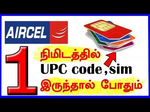Aircel SIM card   இருந்தால் போதும் 1 நிமிடத்தில் UPC code வாங்கலாம்