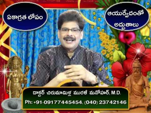 Memory Loss and Sure Cure in Telugu by Dr. Murali Manohar Chirumamilla, M.D. (Ayurveda)
