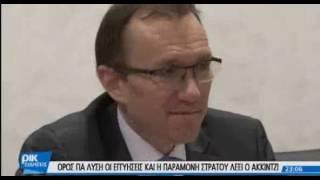 18.01.2017 - 23:00 Cyprus news in Greek - PIK